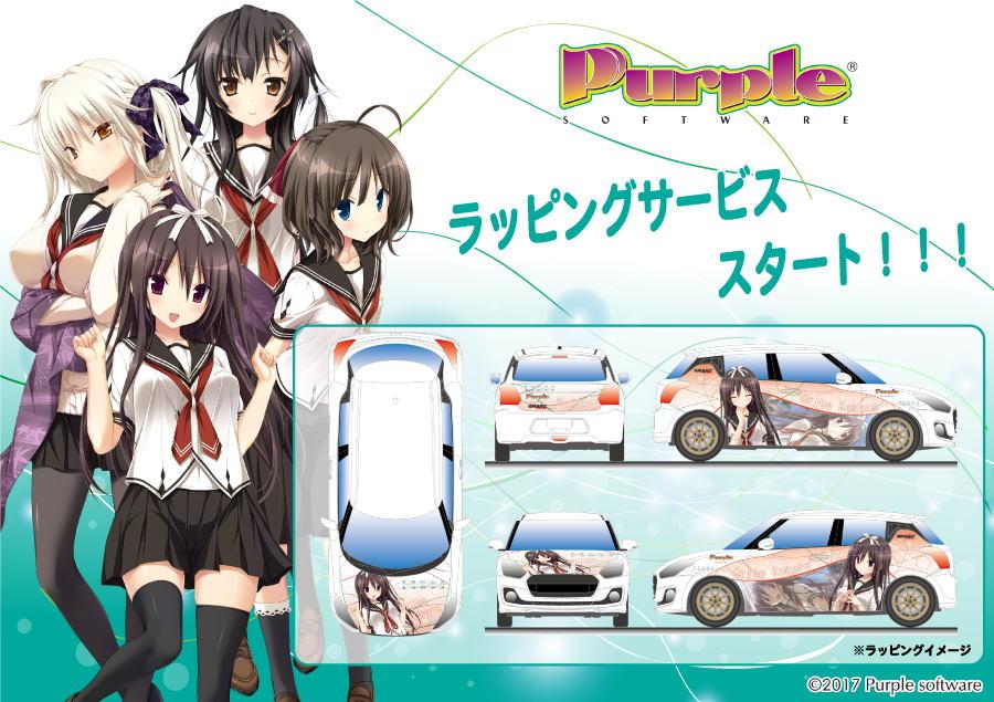 Purple Software ラッピングサービススタート!!