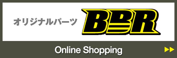 オリジナルパーツ BBR オンラインショッピング
