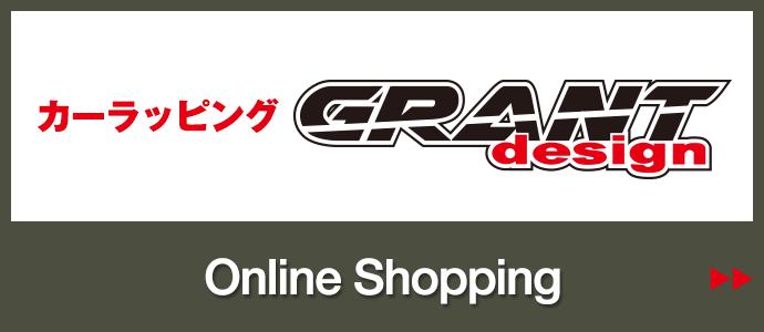カーラッピング GRANTdesign オンラインショッピング